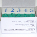 Chinese Art Clay Stamp - Large Numbers
